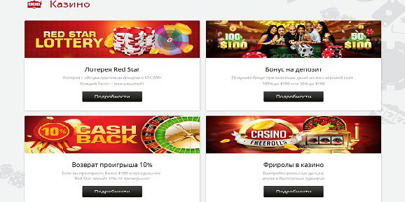 Бонусы red star казино