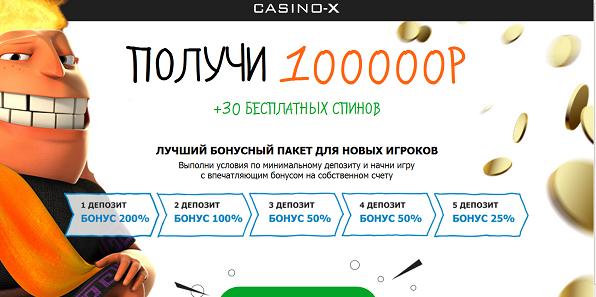 казино-х
