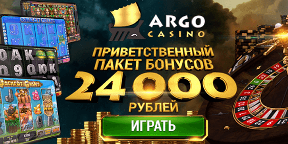 Argo bonus 24000