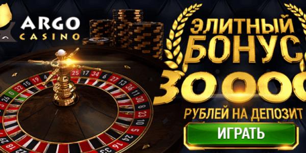 Argo casino bonuse