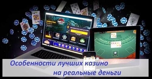 Особенности лучших казино онлайн на реальные деньги