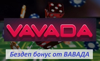 vavada казино официальный сайт