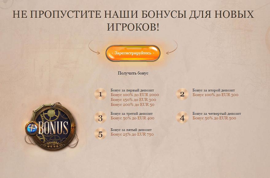 бонус в официальном казино