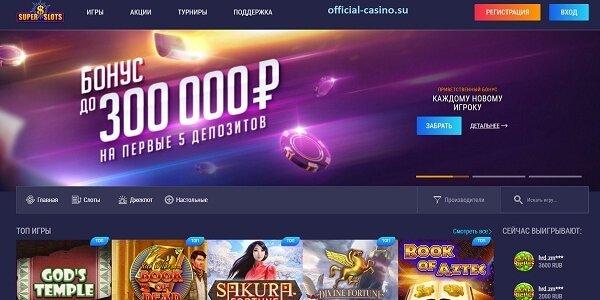 super slots casino официальный сайт