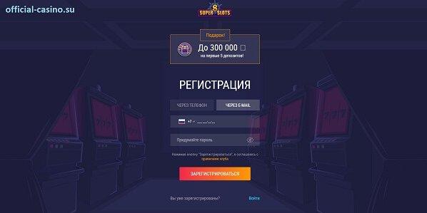 казино super slots регистрация