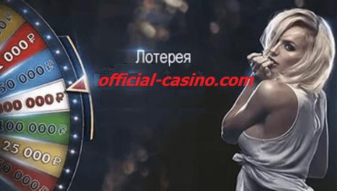 Lottery Online Casino