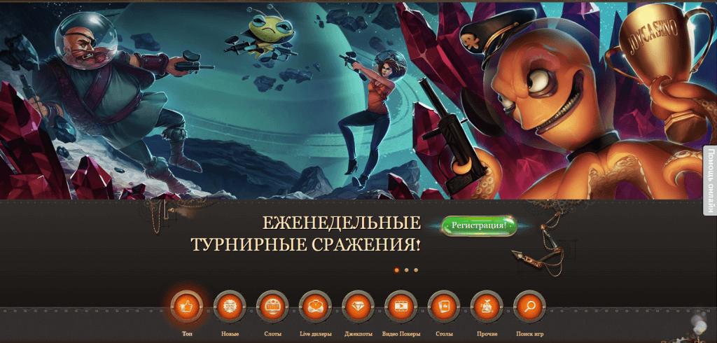 онлайн клуб джойказино