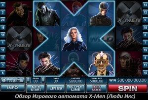 Игровой автомат X Men (Люди Икс)