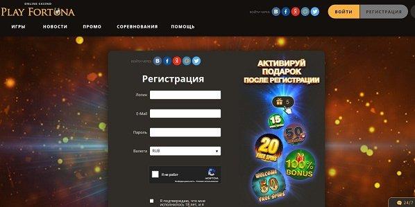 Плей Фортуна регистрация