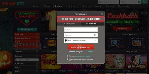 Регистрация в казино Пин Ап