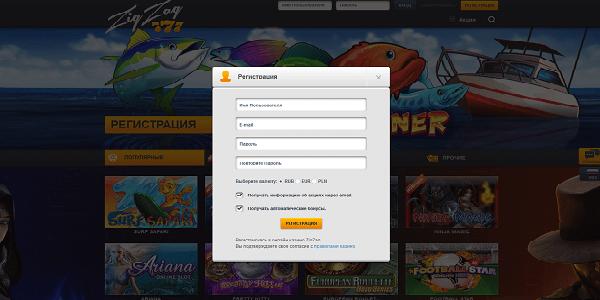 zigzag casino регистрация