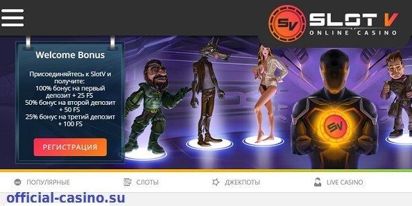 официальный сайт казино слот в