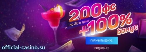 бонус на депозит казино super slots