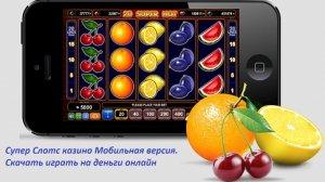 Супер слотс казино мобильная версия скачать играть