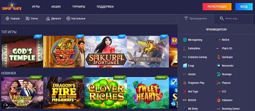 Супер Слотс казино играть онлайн