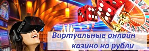 Казино с возможностью играть на деньги рубли