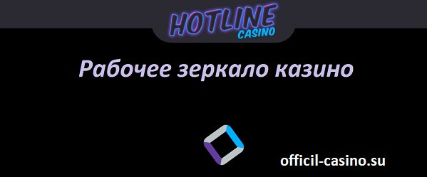 рабочее зеркало казино hotline